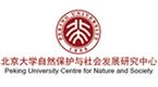 北京大学自然保护与社会发展研究中心