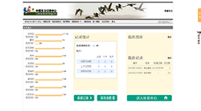 中国观鸟记录中心