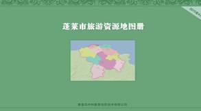 蓬莱市旅游资源地图册