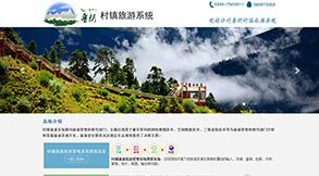 鲁朗村镇旅游系统