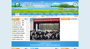 自然资源学科信息平台
