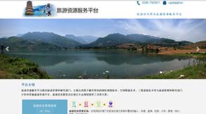 周至县旅游资源服务平台