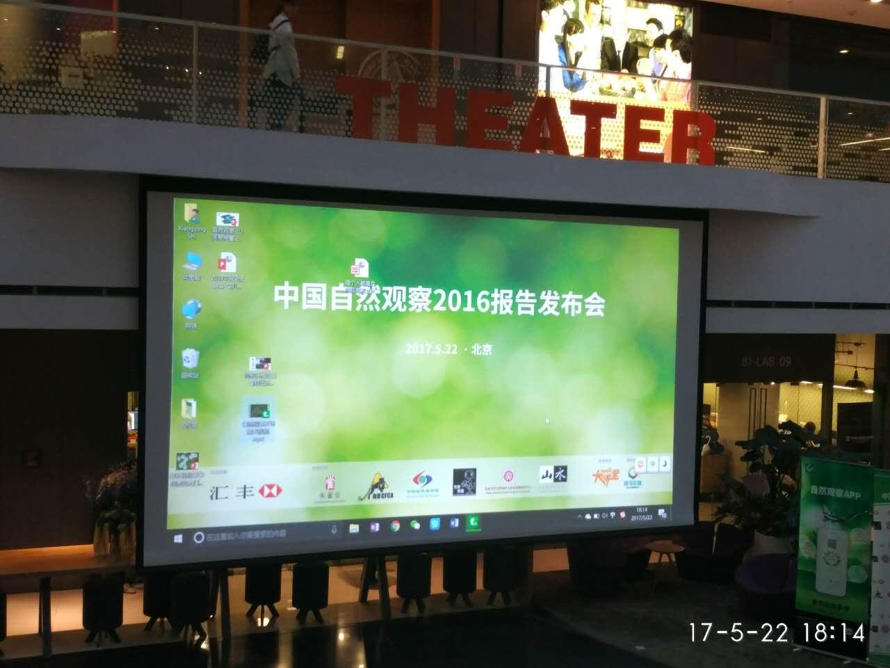 我公司受邀赴京参加《中国自然观察2016》报告会