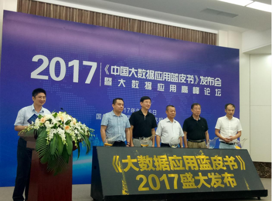 2017《中国大数据应用蓝皮书》发布