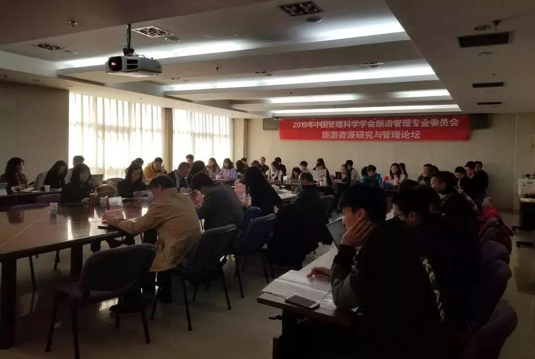"""学术前沿丨""""旅游资源研究与管理论坛""""在京召开"""