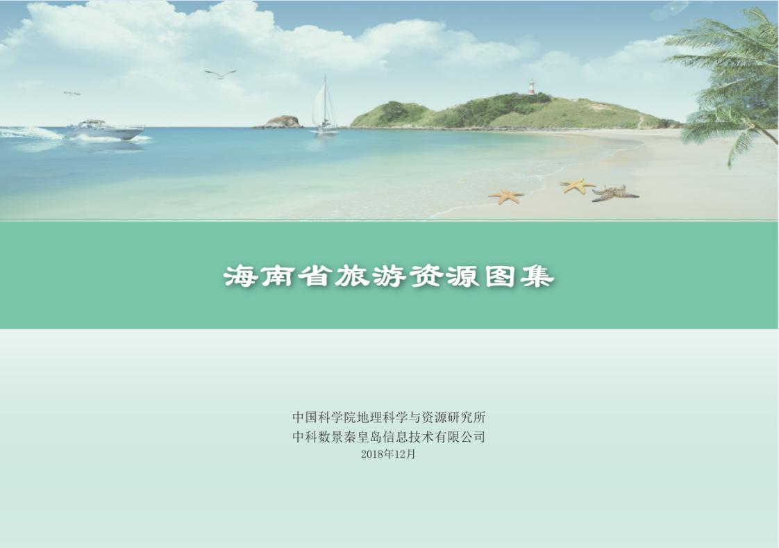 海南省旅游资源图集