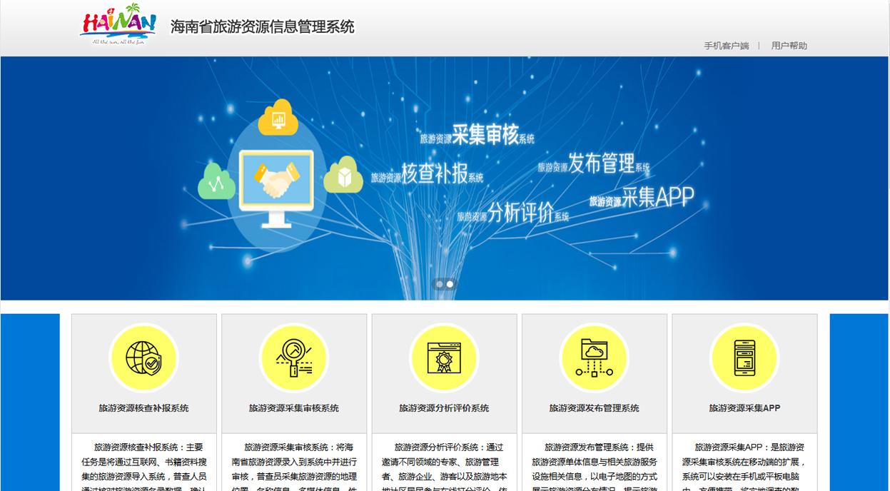 海南省旅游资源信息管理系统