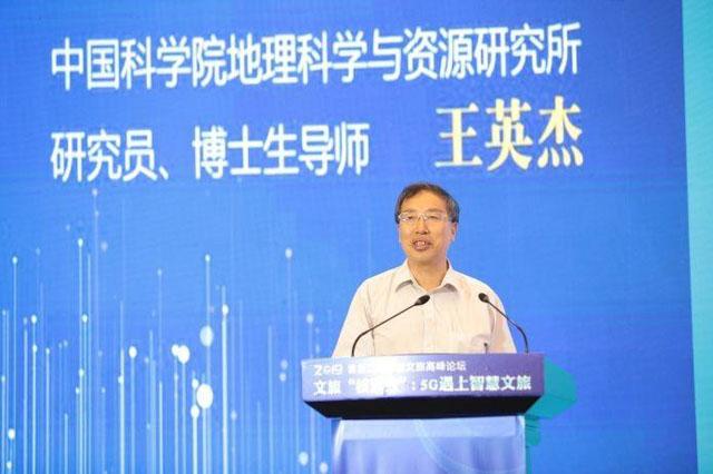 公司首席科学家王英杰教授参加2019江苏互联网大会并就智慧旅游进行开场演讲