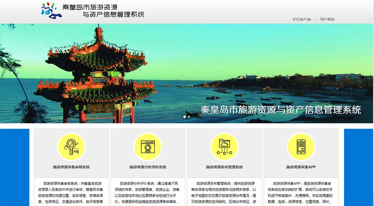 秦皇岛市旅游资源与资产信息管理系统