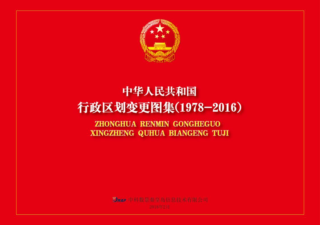 中科数景编制《行政区划变更图集(1978-2016)》项目,顺利提交成果