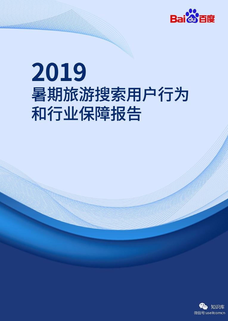 《2019暑期旅游搜索用户行为和行业保障报告》发布