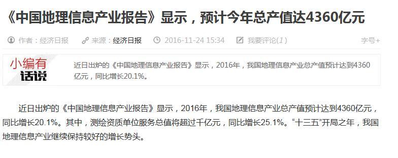 《中国地理信息产业报告》显示,预计今年总产值达4360亿元