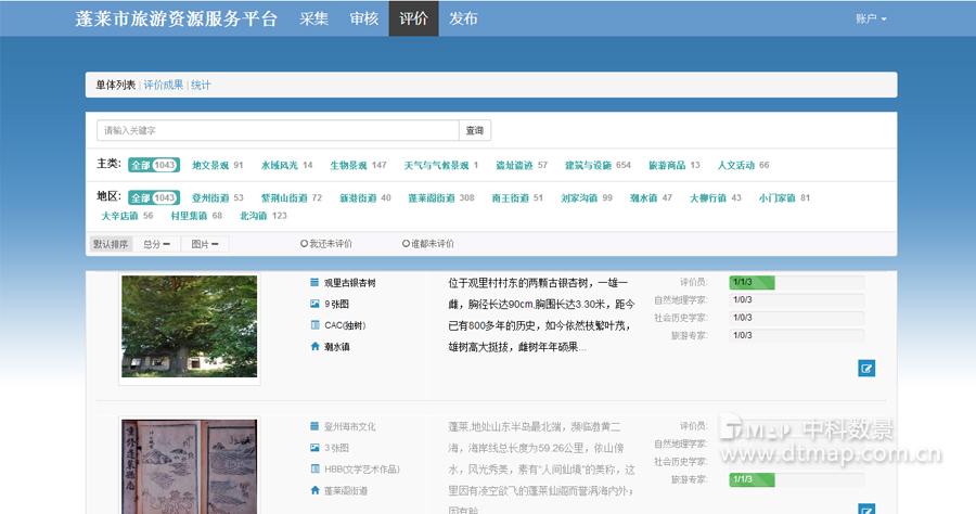 蓬莱旅游资源服务平台-评价.jpg