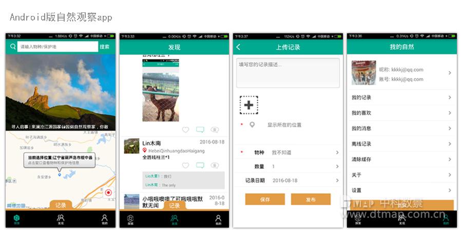 自然观察app.jpg