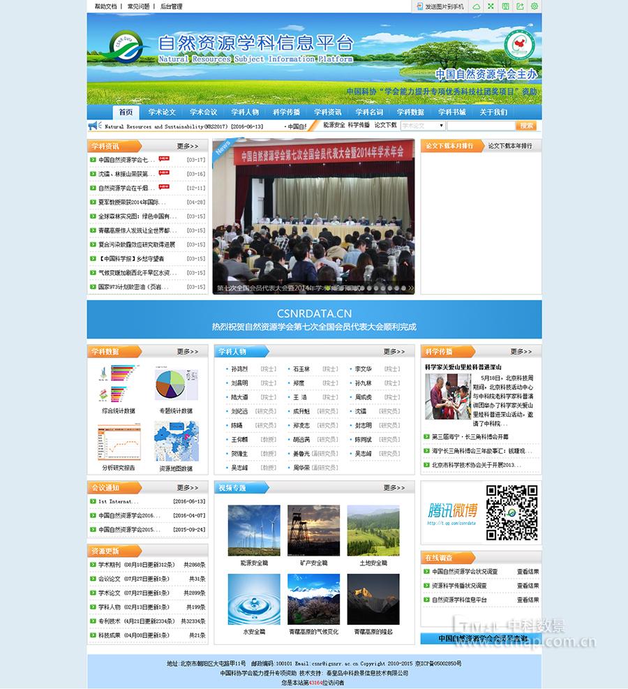 自然资源科学信息服务平台.jpg