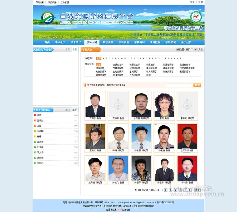 自然资源科学信息服务平台4..jpg