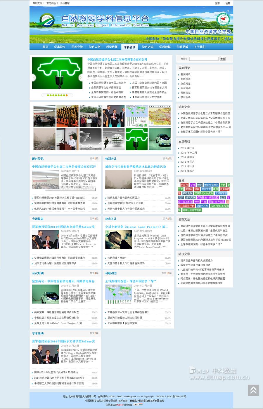 自然资源科学信息服务平台6..jpg