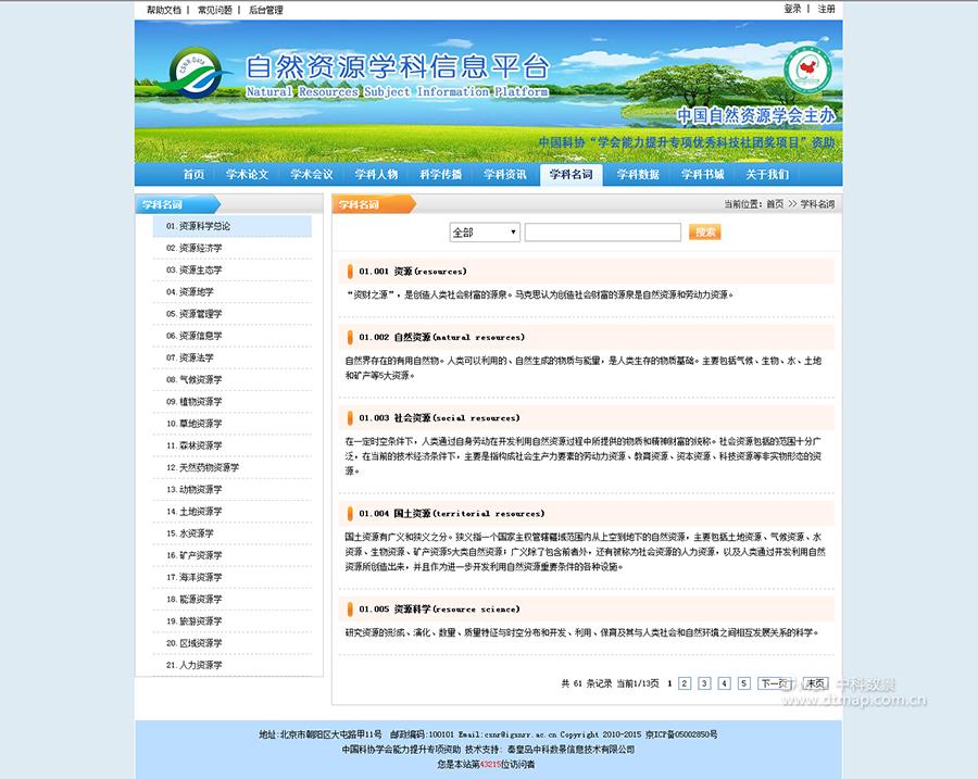 自然资源科学信息服务平台7..jpg