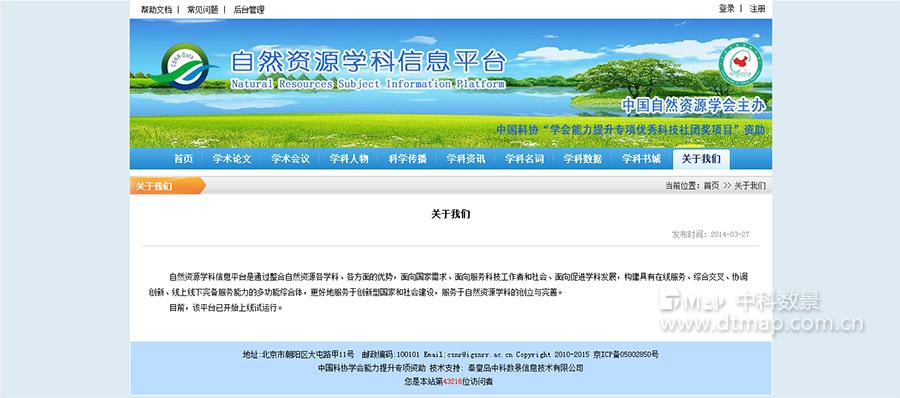 自然资源科学信息服务平台10.jpg