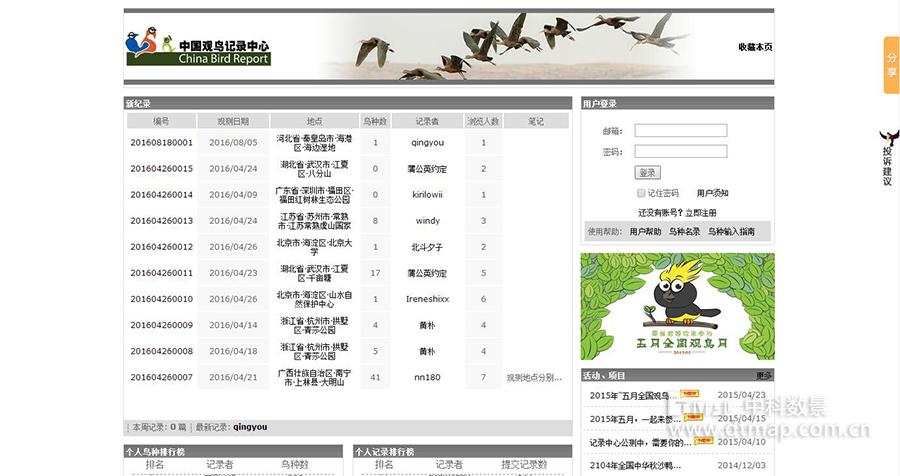 观鸟记录中心1.jpg