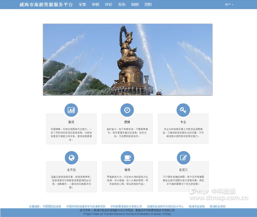 威海旅游资源服务平台.jpg