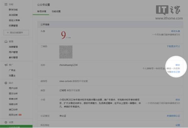 微信新闻.jpg