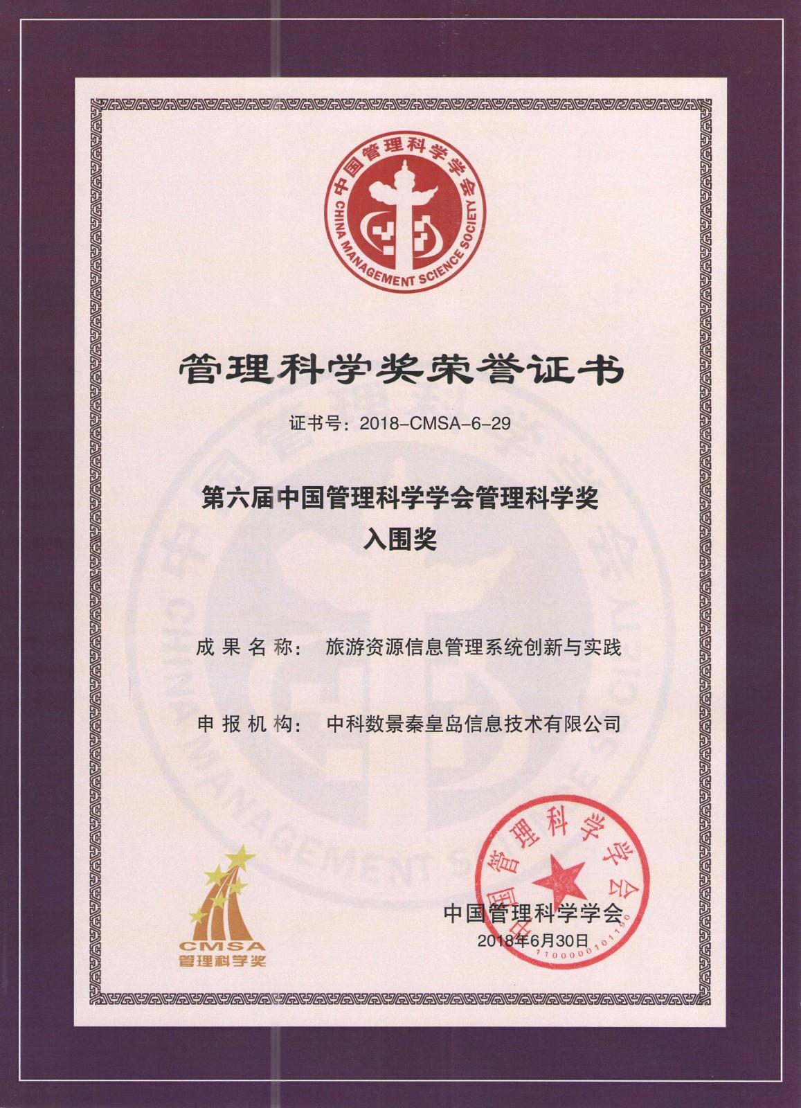 管理科学进步奖