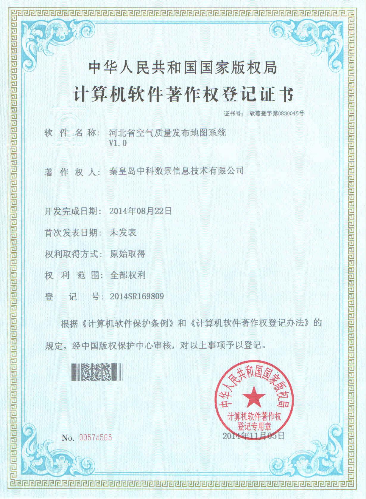 河北省空气质量发布地图系统软件著作权