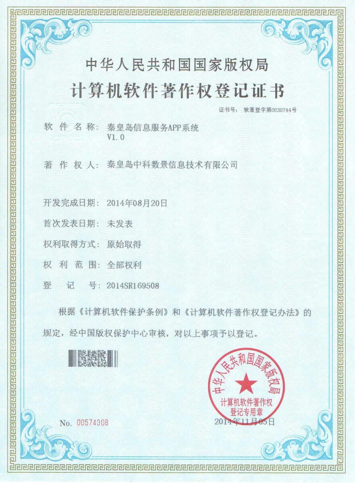 秦皇岛信息服务APP系统软件著作权
